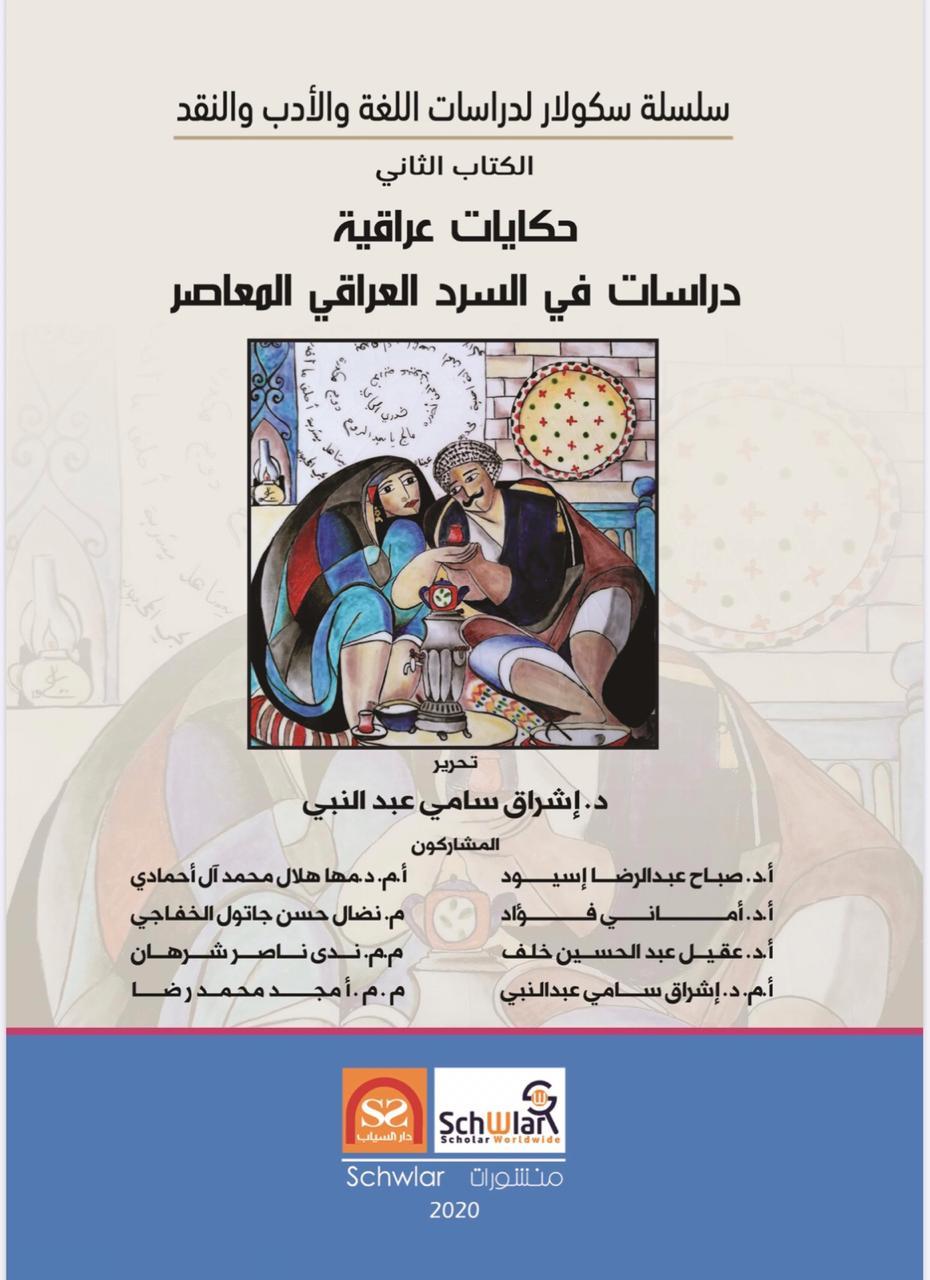 العدد الثاني: حكايات عراقية: دراسات في السرد العراقي المعاصر