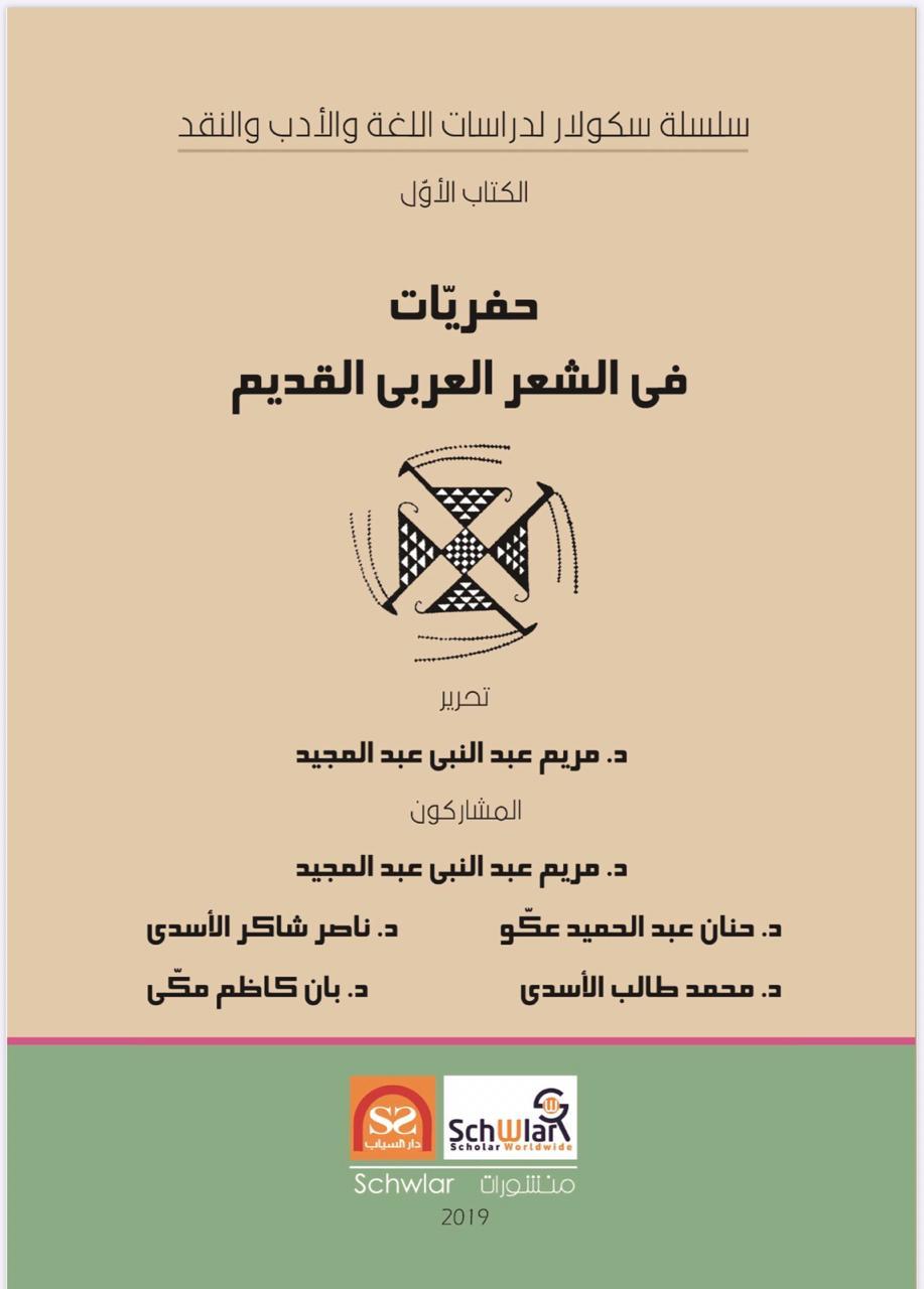 العدد الاول: حفريات في الشعر العربي القديم