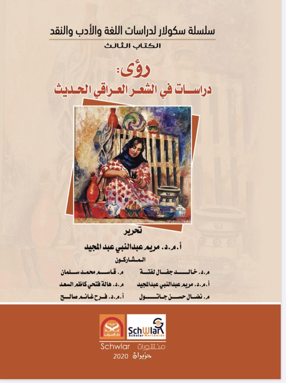 العدد الثالث: رؤى: دراسات في الشعر العراقي المعاصر
