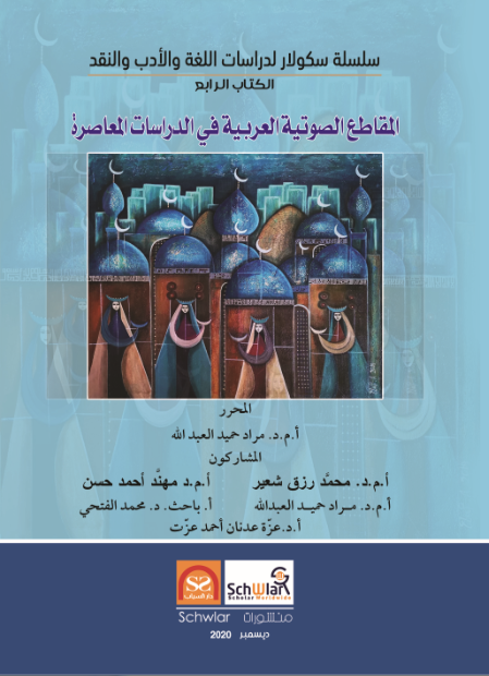 العدد الرابع: المقاطع الصوتية العربية في الدراسات المعاصرة